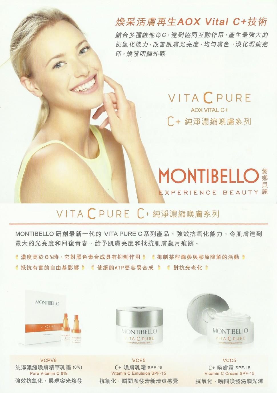 http://www.beauteousbeauty.com/files/MONTIBELLO%E7%B6%ADC.jpg