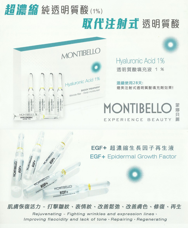 http://www.beauteousbeauty.com/files/MONTIBELLO%E9%80%8F%E6%98%8E%E8%B3%AA%E9%85%B8.jpg
